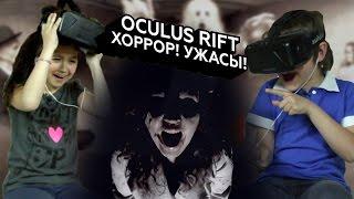 Реакции детей на ужастик в шлеме виртуальной реальности (Oculus Rift)(Reacts.ru представляет реакции детей на хоррор видео в шлеме виртуальной реальности (Oculus Rift) Подпишись на канал..., 2015-06-24T15:58:49.000Z)
