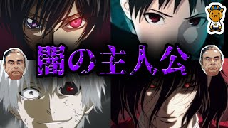 【闇深】アニメ漫画の新4大最強ダークヒーロー
