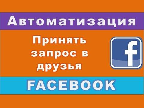 �� Принять запросы в друзья facebook/фейсбук одобрить/подтвердить заявки