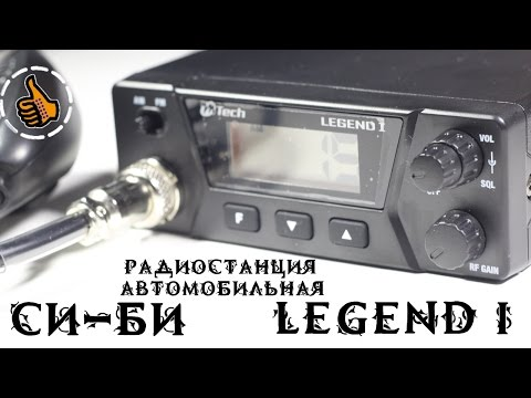 Legend I Си-Би радиостанция от