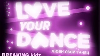 LOVE YOUR DANCE | Иван Процко VS Балябин Георгий