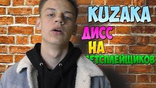 KUZAKA - ДИСС НА ЛЕТСПЛЕЙЩИКОВ [СОБОЛЕВ DISS CHALENGE]