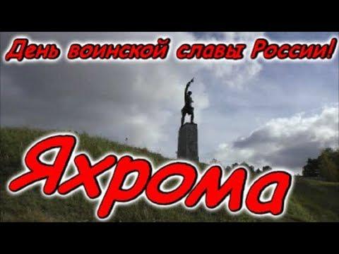День воинской славы России!Город Яхрома.