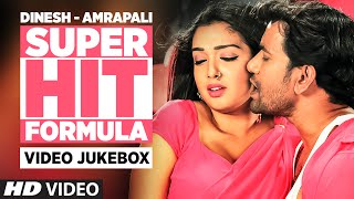 DINESH - AMRAPALI SUPERHIT FORMULA [ Bhojpuri Video Songs Jukebox 2016 ] Hamaarbhojpuri