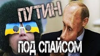 Путин приколы до слез! Убойный прикол Смотреть всем! Сильный юмор Путин под спайсом! Ржу немогу!