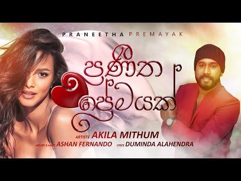 Praneetha Premayak (ප්රණීත ප්රේමයක් ) | Akila Mithum Official Lyric Video 2021