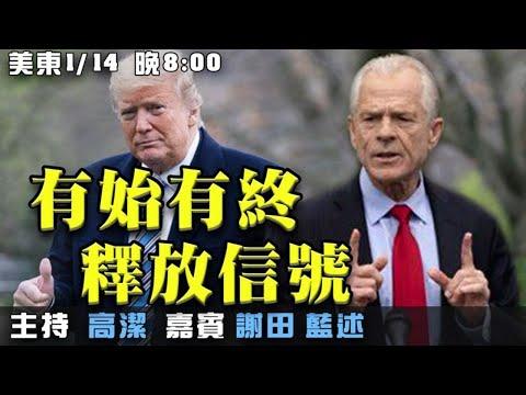 美联合国大使和蔡英文通话 纳瓦洛第三份报告 释放什么信号? 嘉宾:蓝述 谢田 主持:高洁【希望之声TV】(2021/01/14)