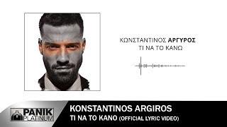 Κωνσταντίνος Αργυρός – Τι Να Το Κάνω - Official Lyric Video