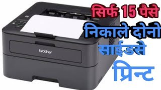 Brother HL--L2321 D printer unboxing and reviews