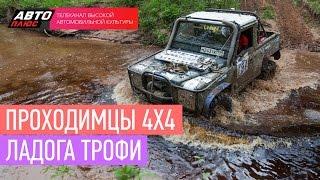 Проходимцы 4х4 - Ладога Трофи - АВТО ПЛЮС