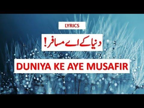 Duniya Ke Aye Musafir | English and Urdu | Lyrics |By Shahana