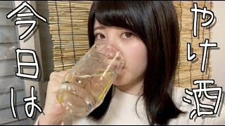 【やけ酒】嫌なことは飲んで食って忘れるしかない【酒飲み独身女の1日】