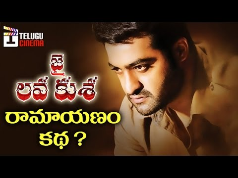 Jr NTR Jai Lava Kusa Movie STORY |...