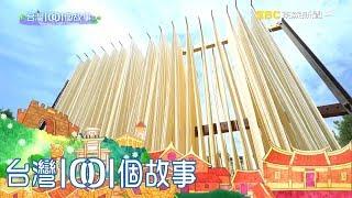 傳統手工日曬麵 農村飄盪麵線海 part5-台灣1001個故事