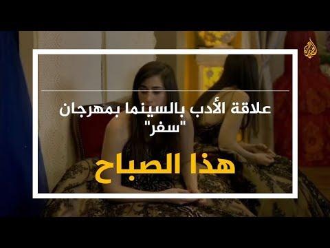 هذا الصباح- الموسم الرابع لمهرجان سفر السينمائي  - 11:54-2018 / 9 / 18