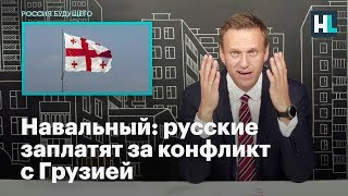 Навальный: русские заплатят за конфликт с Грузией