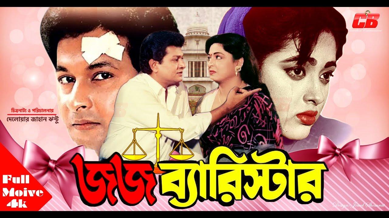 Download Jaj Barrister | জজ ব্যারিস্টার | Shabana | Alomgir | Bapparaz | Lima | Faridi | Bangla Movie 4k