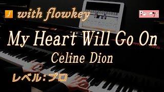 My Heart Will Go On / セリーヌ・ディオン