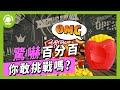 Playful Toys 頑玩具 薯條嚇嚇叫(派對桌遊) product youtube thumbnail