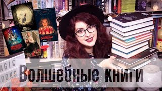 Топ лучших книг о волшебстве!!! Хеллоуинские чтения + сериалы (планы, опять много книг))