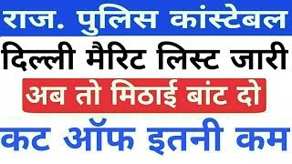 Rajasthan Police RAC Delhi Merit list 2018 | Rajasthan Police Result | Delhi Merit List 2018