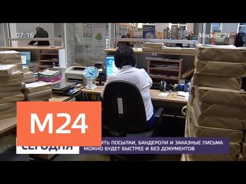 Почта России предлагает избавиться от бумажной волокиты - Москва 24