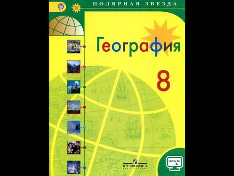География 8к. (38 параграф) Развитие хозяйства