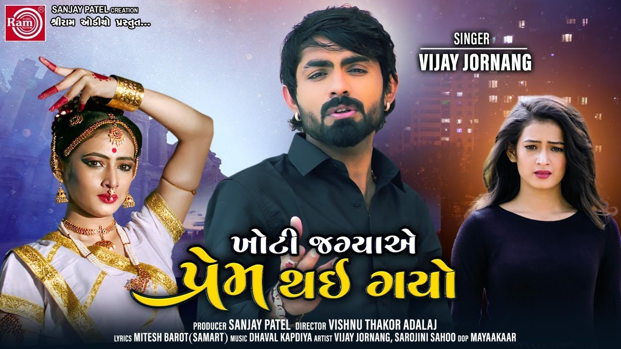 Khoti Jagyae Prem Thai Gayo ||Vijay Jornang ||New Gujarati Song 2021 ||Ram Audio