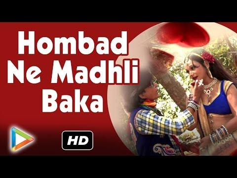 Hombad Ne Madhli Baka | Gujarati New Song 2016 | DJ Janu | Vikram Chauhan | Best Gujarati Lokgeet