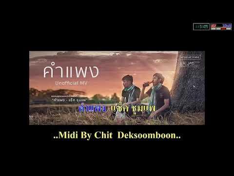 Thai karaoke sing alone ,kampang,khmer karaoke pleng sot, for sing ,by thai ,chom reang thai karaoke