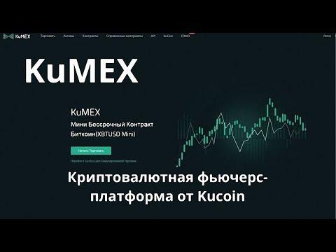 KuMEX. Криптовалютная фьючерс-платформа от Kucoin