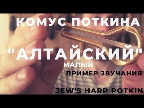 алтаискии хомус первое знакомство обучающее видео