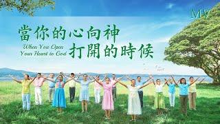 贊美詩歌《當你的心向神打開的時候》MV【菲律賓歌中文字幕】