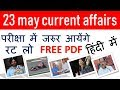 23 may current affairs in Hindi | very important current affairs for upcoming exam | gk in Hindi
