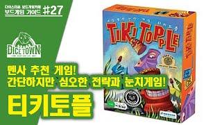 티키토플 TIKI TOPPLE