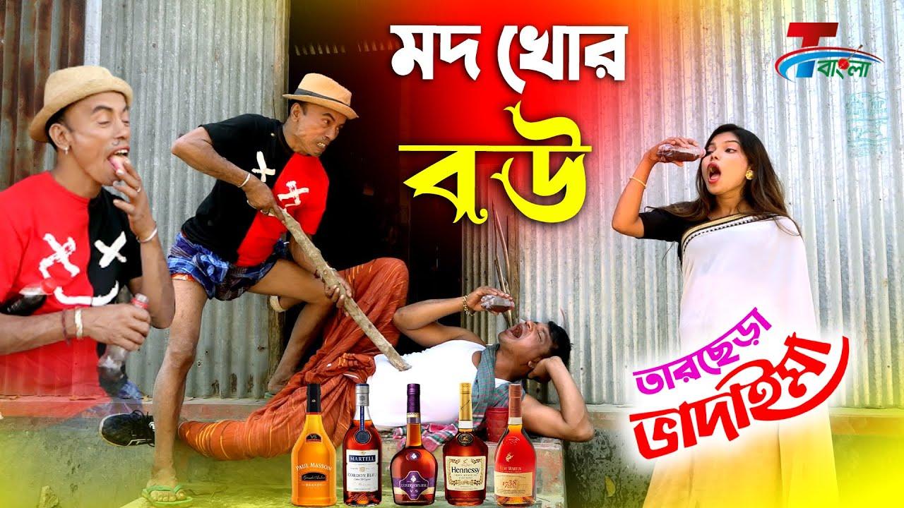 মদ খোর বউ । তারছেরা ভাদাইমা । Mod Khor Bou । হাসির কৌতুক । Tarchera Vadaima   New Koutuk 2021  