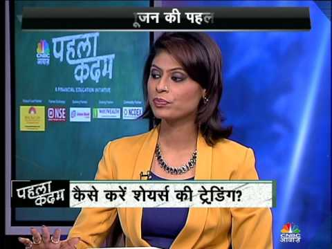Pehla Kadam | Episode 38 | Trading Account and Role of Stock Exchanges