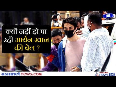 Download Rhea, Showik and Shahrukh... वो  5 कारण जिनकी वजह से नहीं हो पा रही है Aryan Khan की बेल