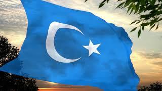 شەرقىي تۈركىستان مىللىي مارشى - تولۇق / East Turkistan National Anthem / Doğu Türkistan Milli Marşı