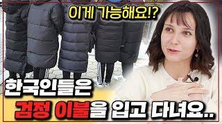 외국인들은 절대 안하는 한국인들의 충격적인 행동 TOP 8 (ft. 닫힘버튼 연타)