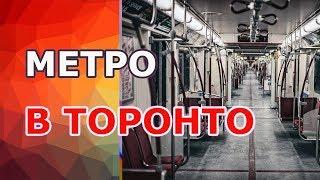 Метро в Торонто, Канада, как всё устроено? Toronto Subway