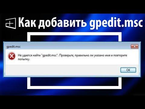 Не удается найти Gpedit.msc ● 100% решение!