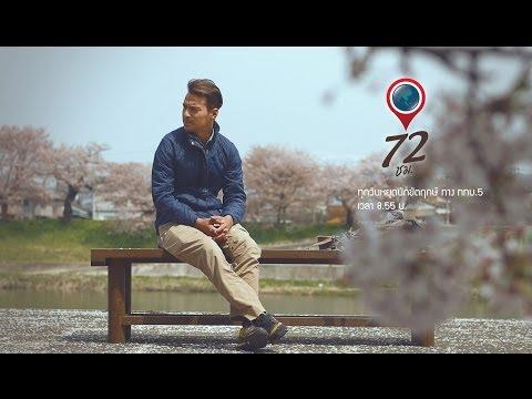 """""""72 ชม"""" SENDAI (Miyagi)"""
