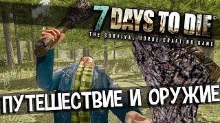 7 Days To Die - Ценнейший лут