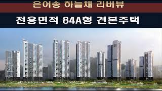 대전 은어송 하늘채 리버뷰 아파트 전용면적 84A타입 …