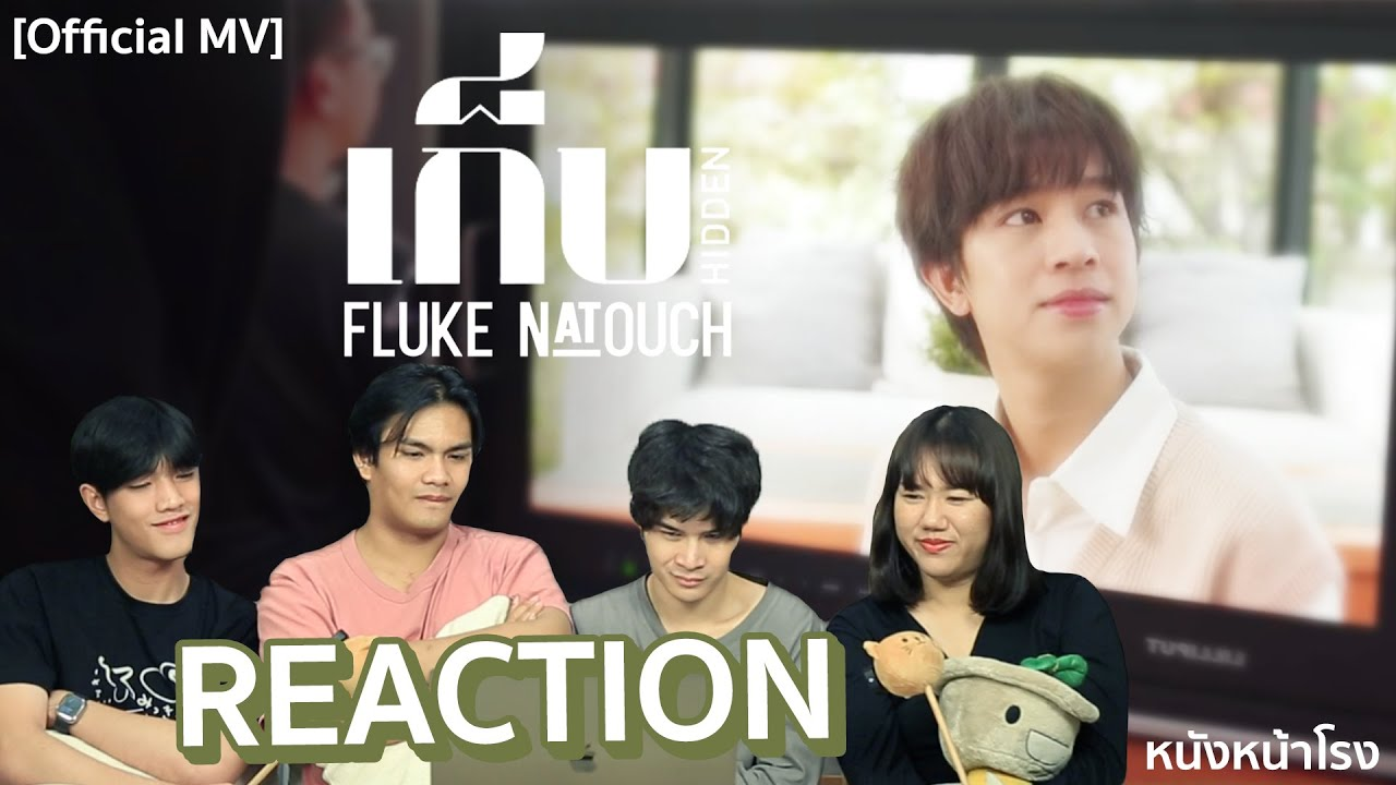 REACTION!  เก็บ (Hidden) - Fluke Natouch  + VTR โอห์มฟลุ้ค First Fan Meeting #หนังหน้าโรงxเก็บ