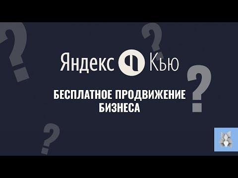 Яндекс Кью. Бесплатное продвижение бизнеса?