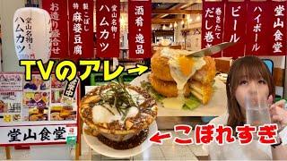 あまりにも記憶に残る旨さだったので再訪問してしまった【堂山食堂3号店】