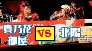 Big Ramen Eat Meal Decision Battle!! Hokuyo VS Takanohana Stable!! ...