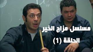 episode 01 mazag el kheir series الحلقة الأولى مسلسل مزاج الخير